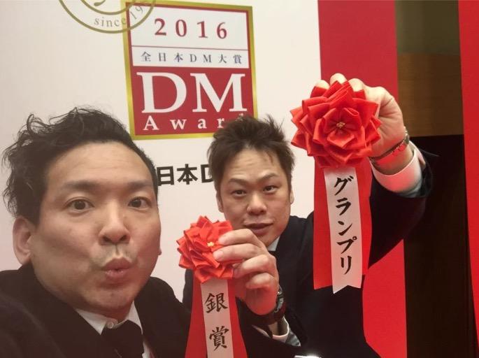 祝全日本DM大賞受賞!ブログ塾長が快挙!